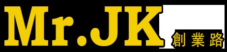 Mr.JK創業路-BOSS的秘密blog